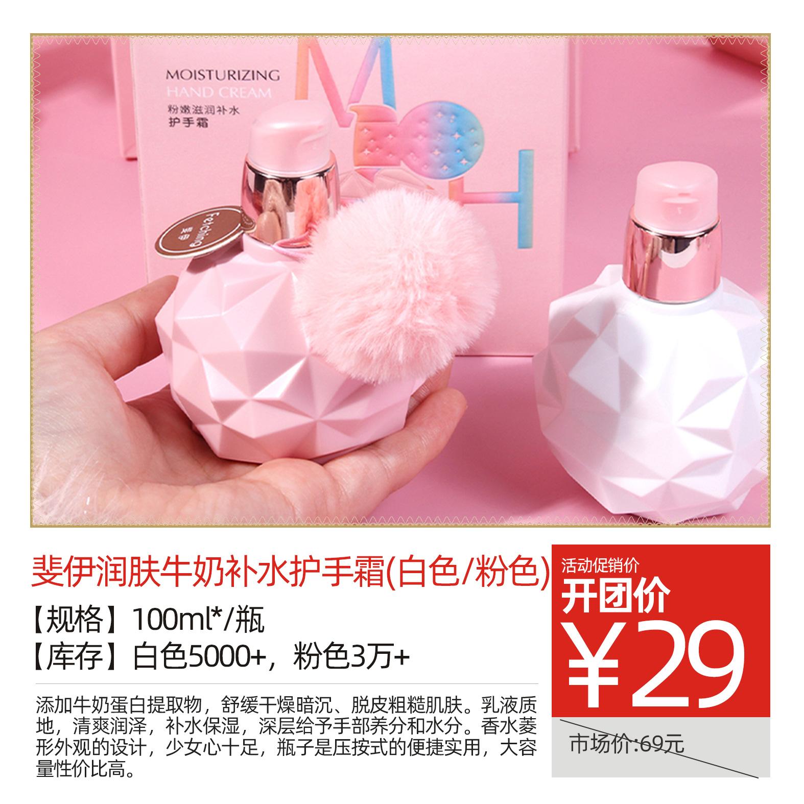 斐伊润肤牛奶补水护手霜白色/粉色