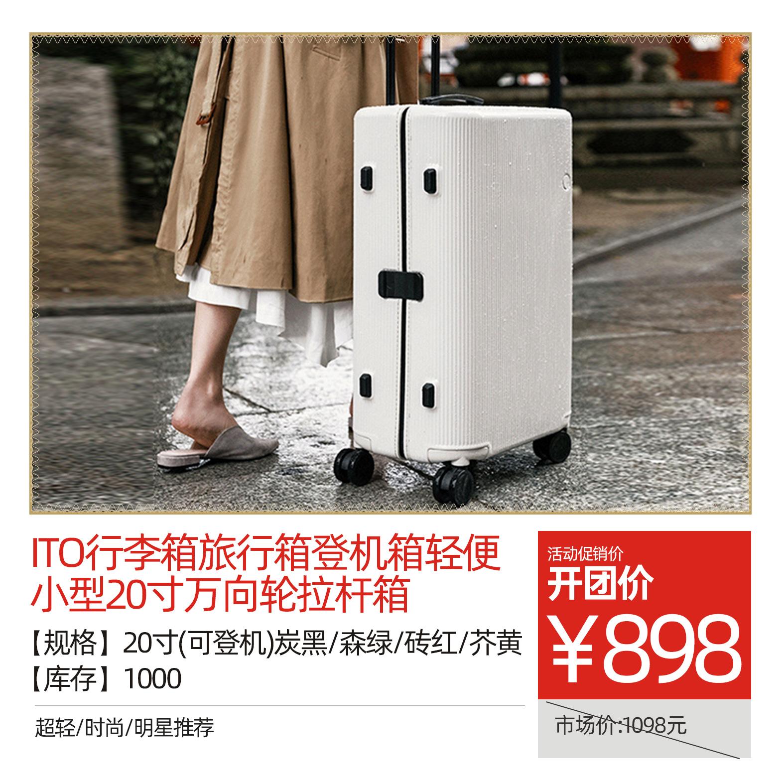 ito行李箱旅行箱登机箱轻便小型20寸万向轮拉杆箱