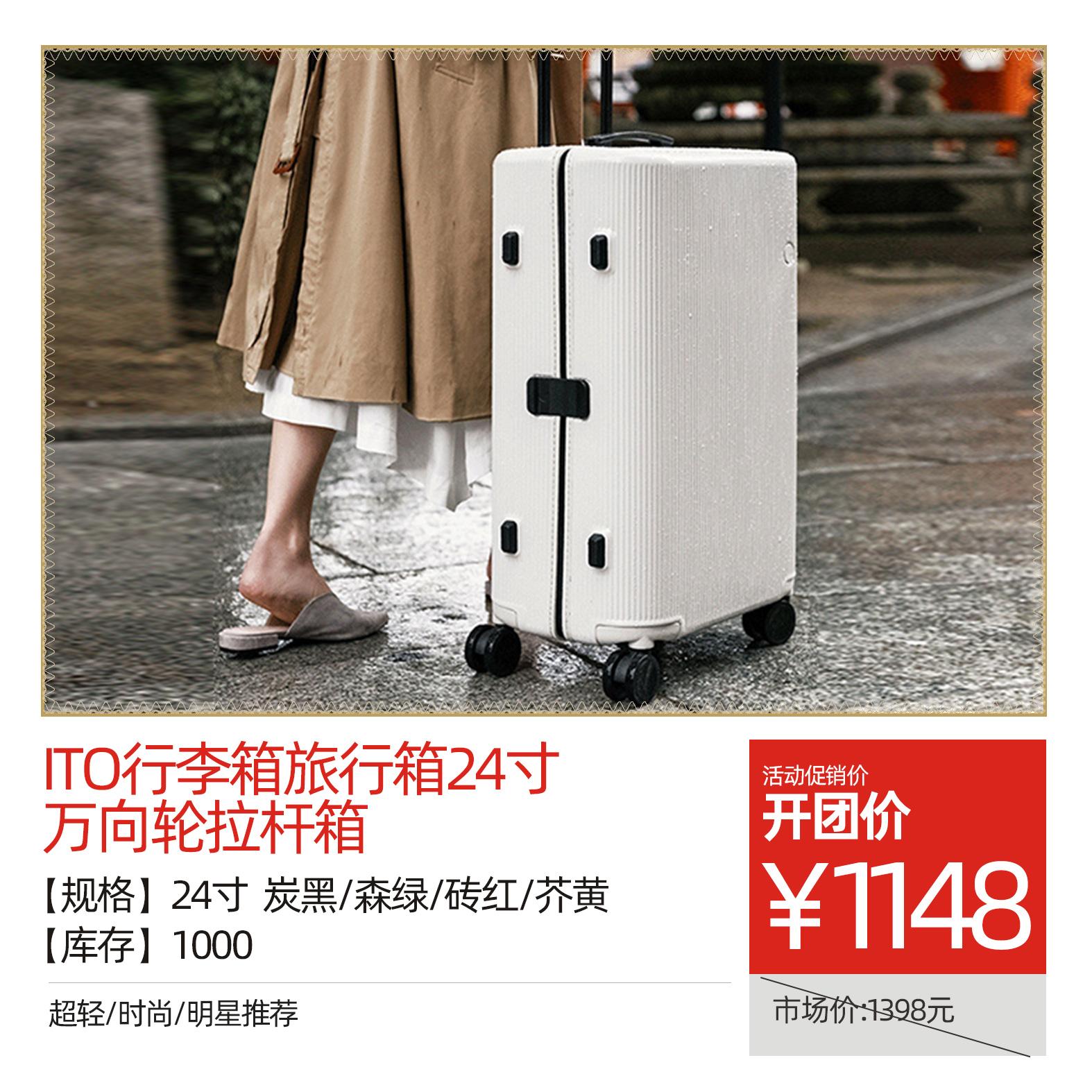 ito行李箱旅行箱-24寸万向轮拉杆箱