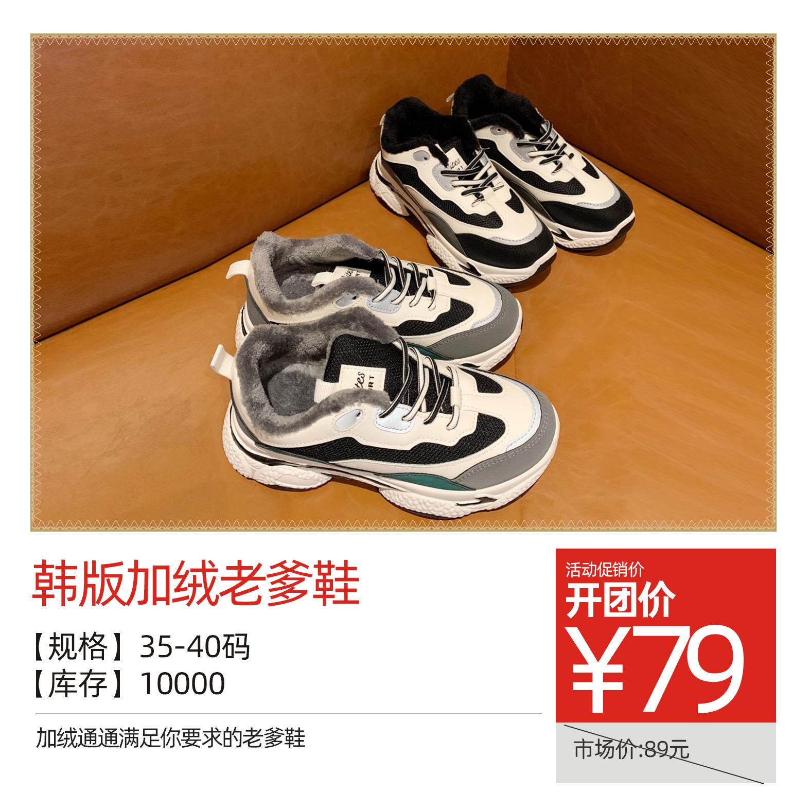 韩版加绒老爹鞋