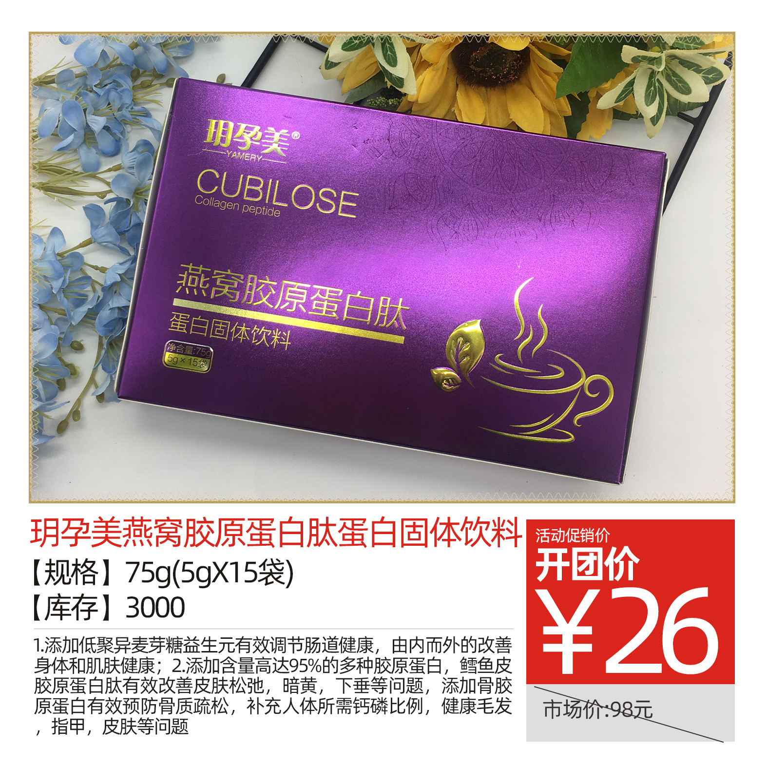 玥孕美燕窝胶原蛋白肽蛋白固体饮料75g(5gX15袋)