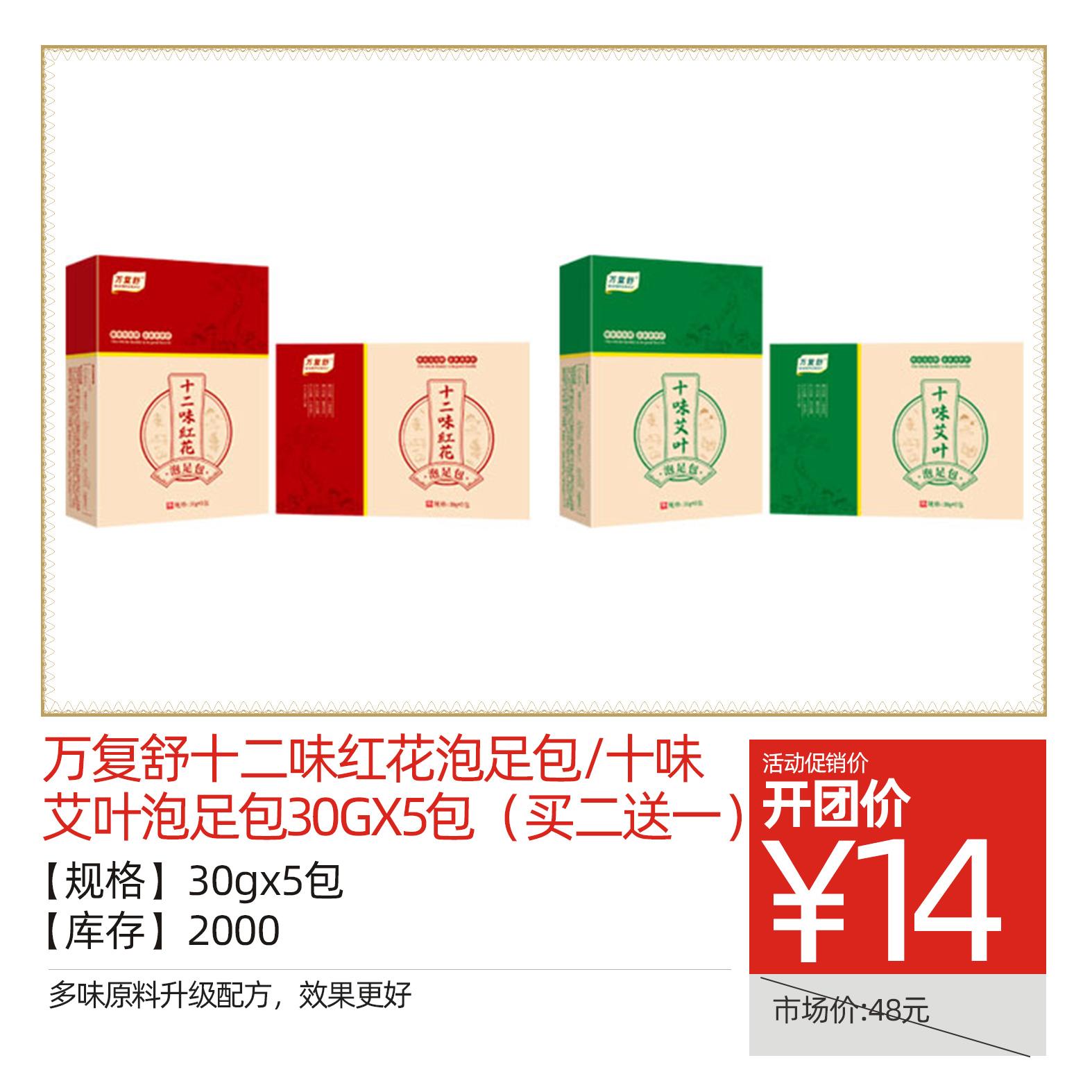 万复舒十二味红花泡足包/十味艾叶泡足包30gx5包(买二送一)