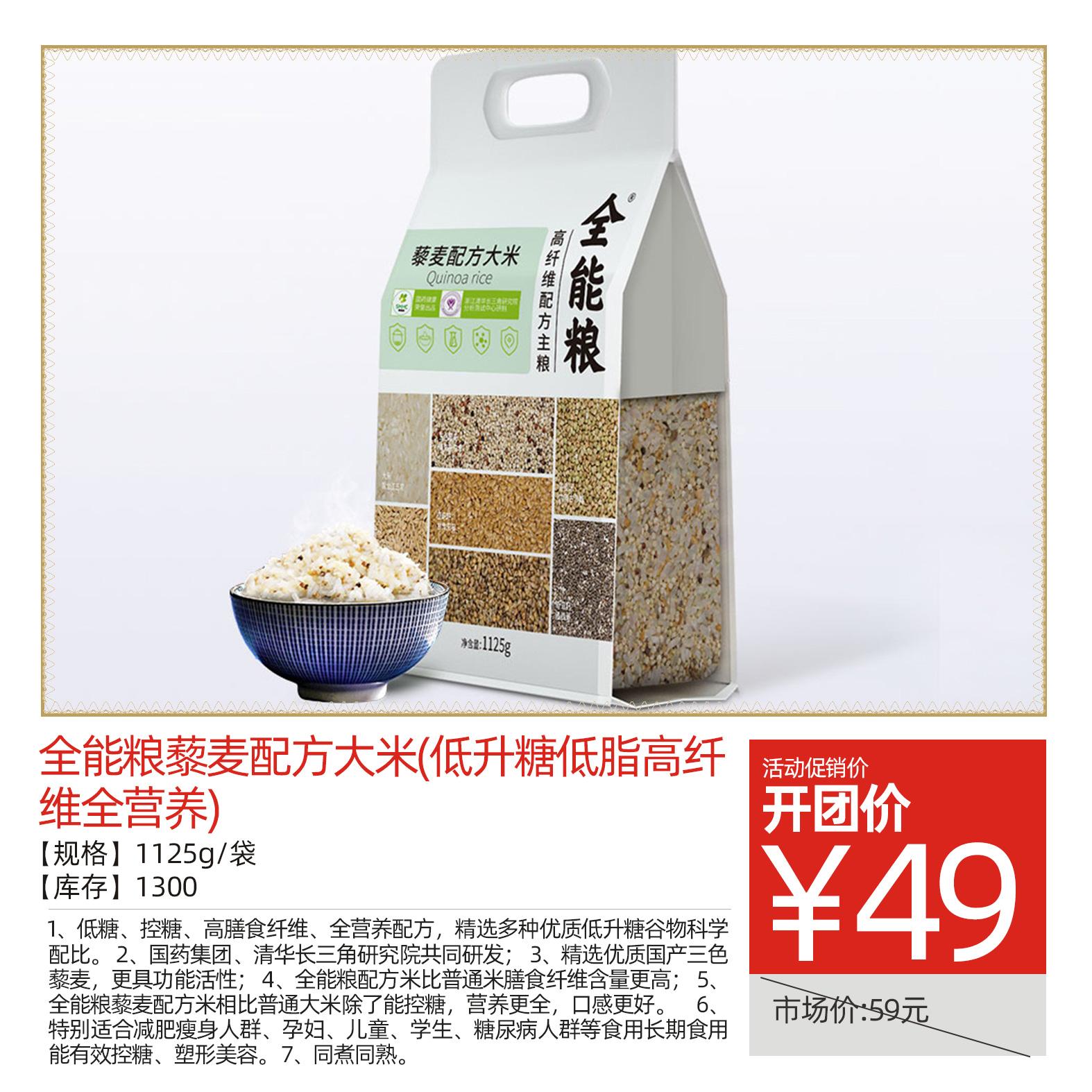 全能粮藜麦配方大米(低升糖低脂高纤维全营养)