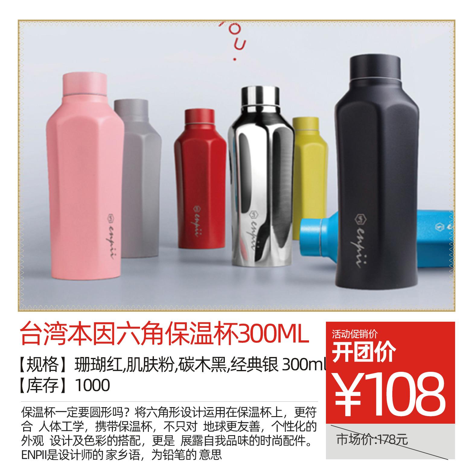台湾本因六角保温杯300ml