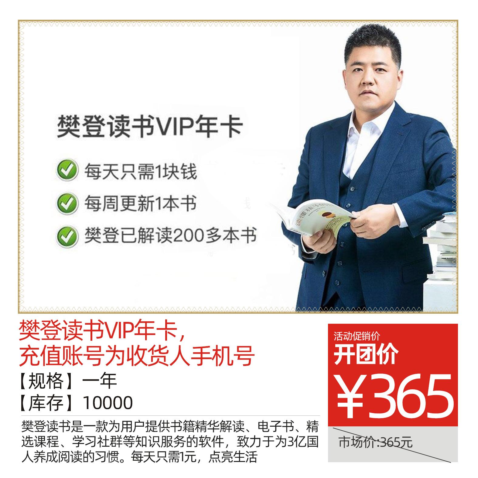 樊登读书VIP年卡,充值账号为收货人手机号