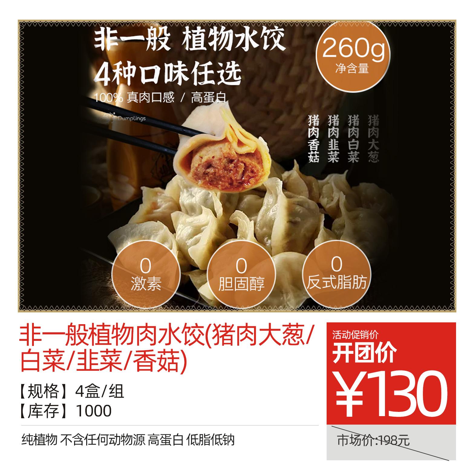 非一般植物肉水饺(猪肉大葱/白菜/韭菜/香菇)