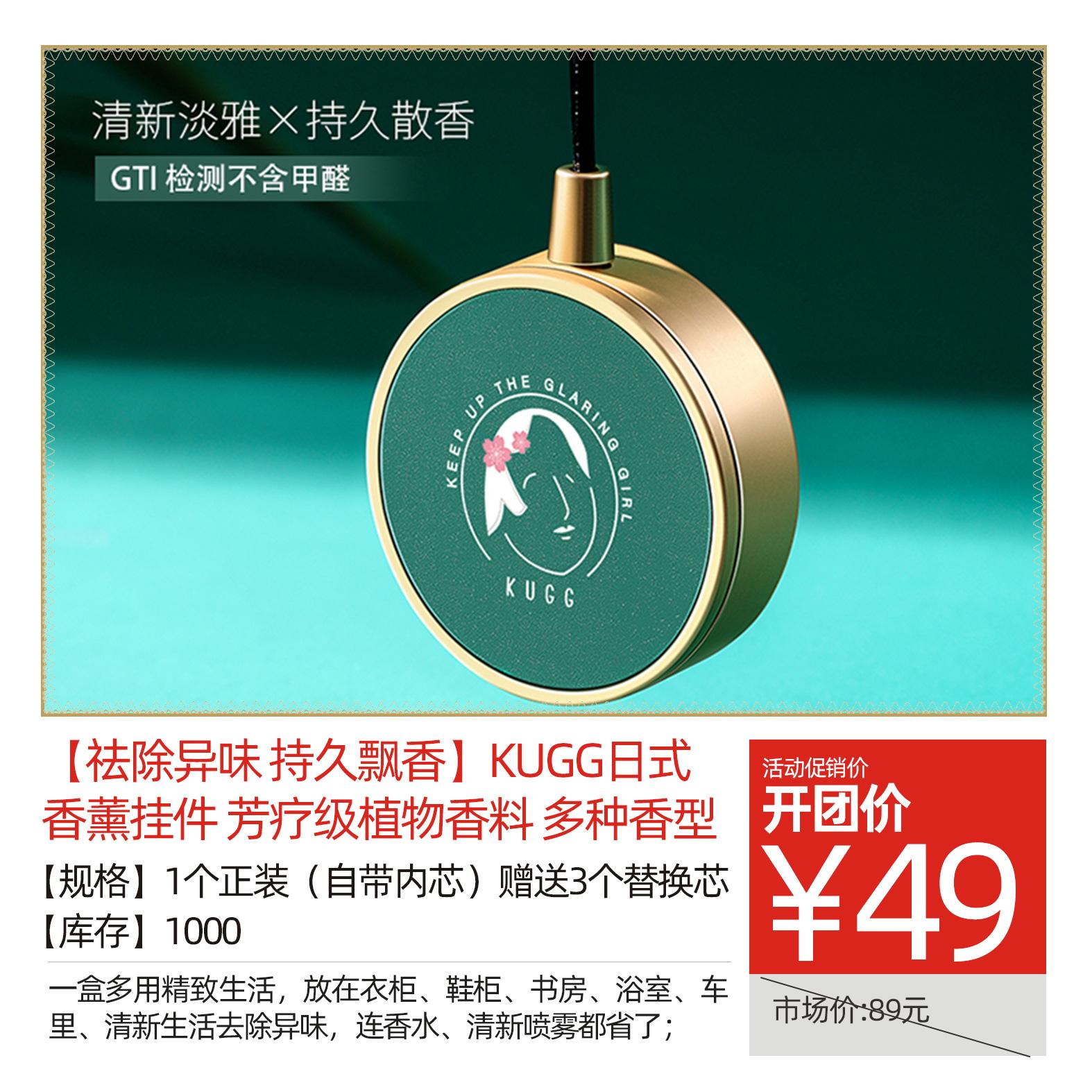 【祛除异味 持久飘香】KUGG日式香薰挂件 芳疗级植物香料 多种香型