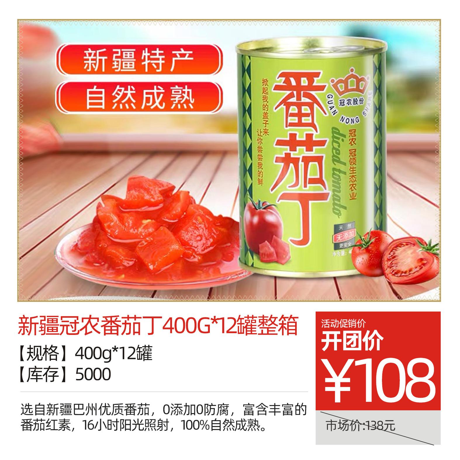 新疆冠农番茄丁400g*12罐整箱