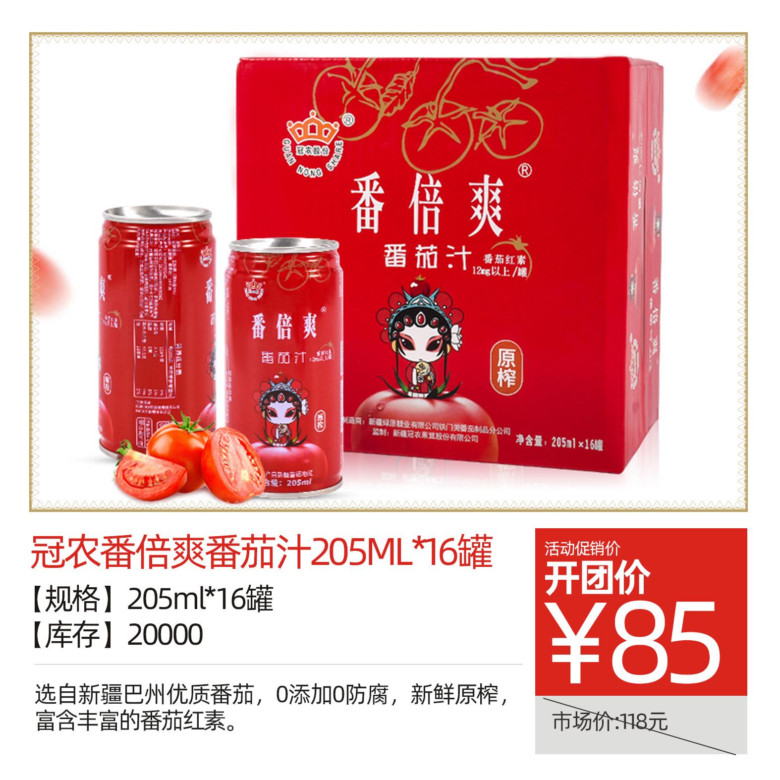 冠农番倍爽番茄汁205ml*16罐