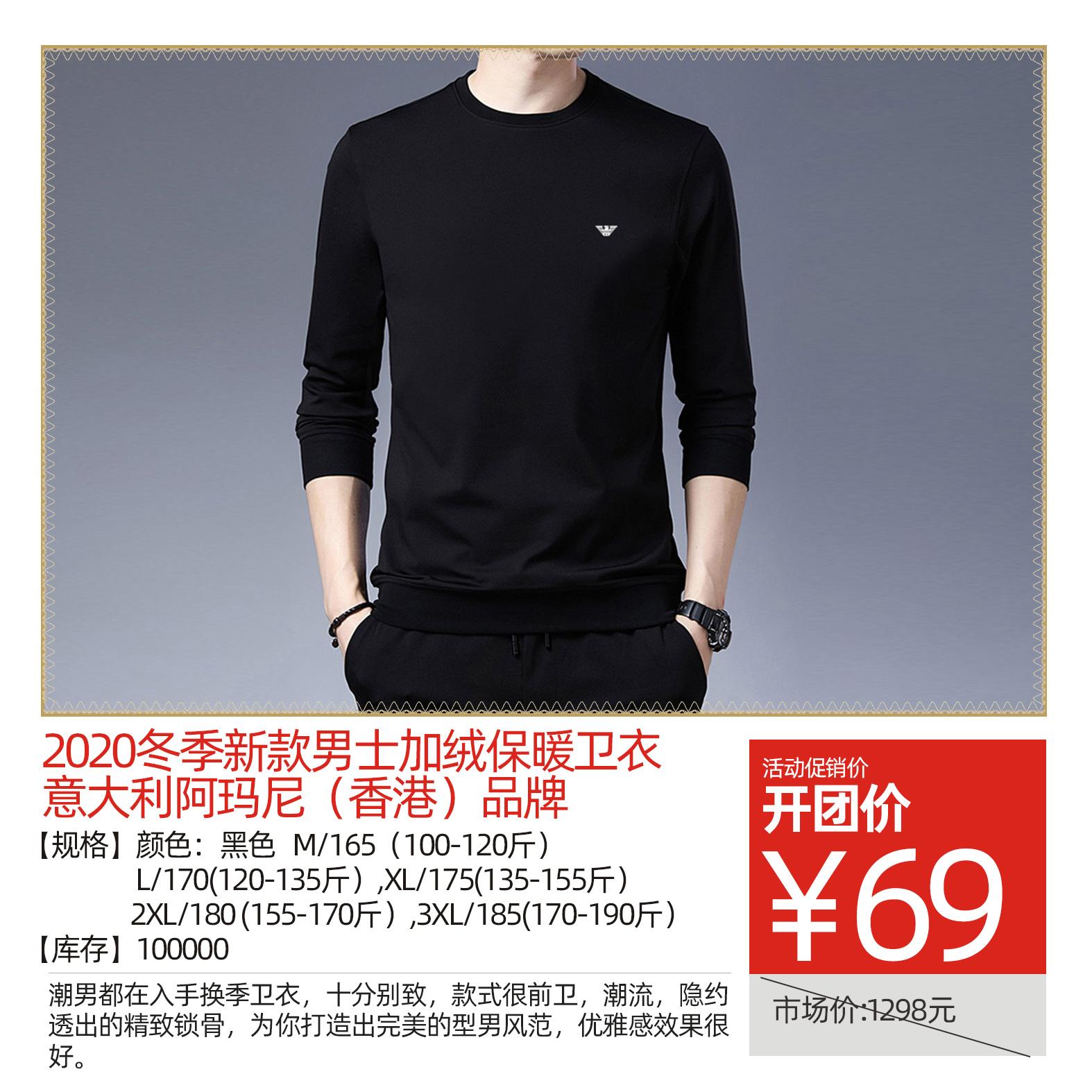 ZCA8860【AMANIITELY】  2020冬季新款男士加绒保暖卫衣 意大利阿玛尼(香港)品牌