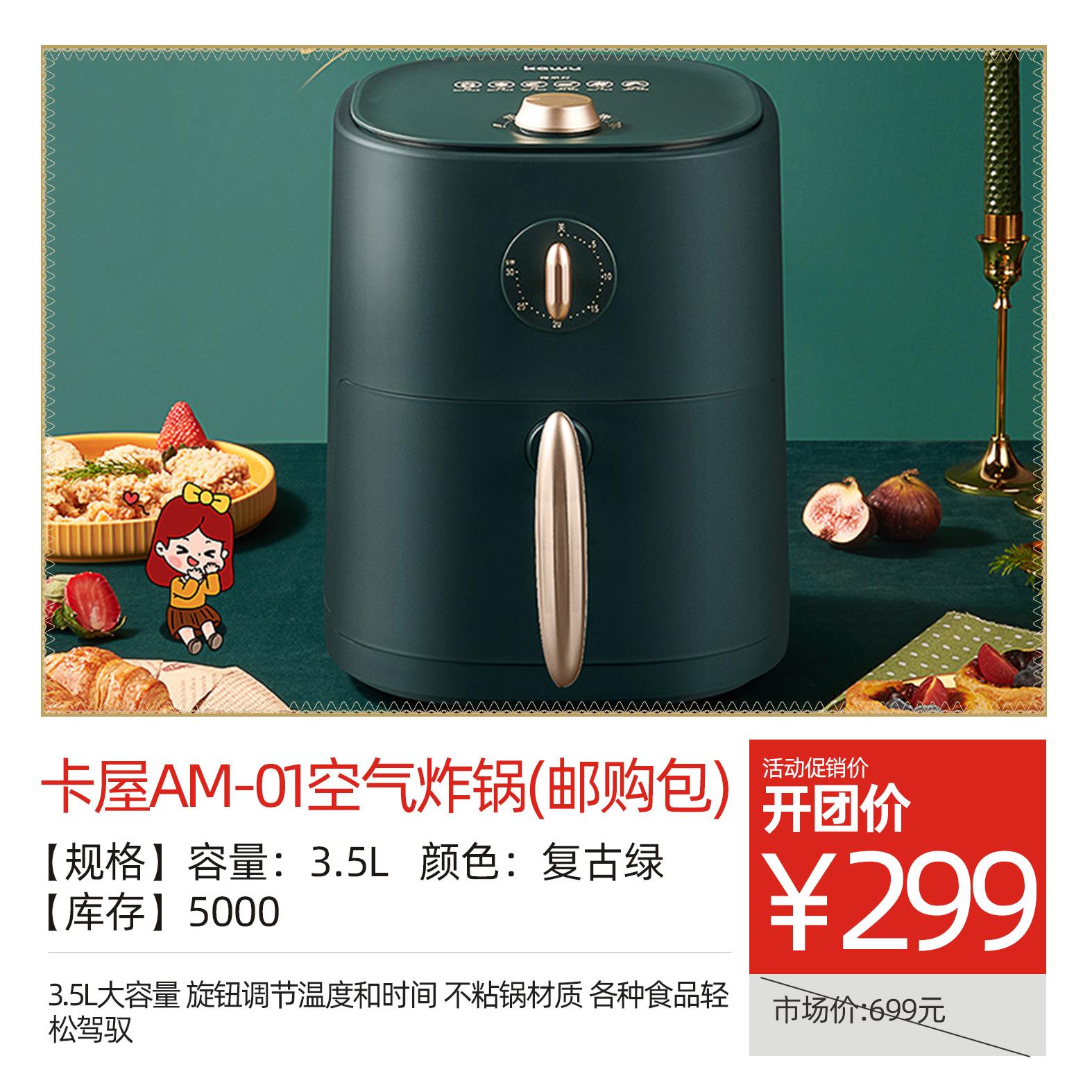 卡屋AM-01空气炸锅(邮购包)
