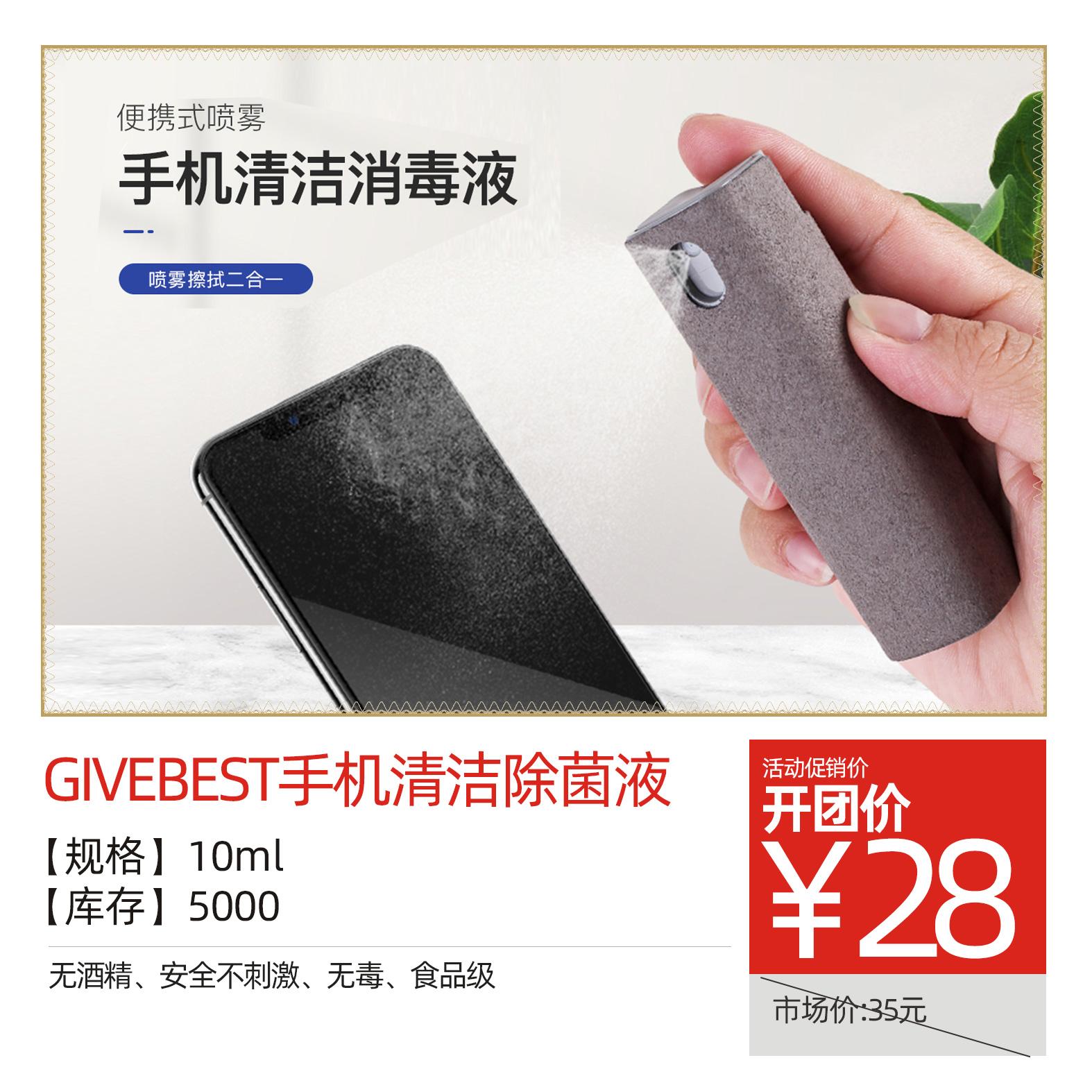 Givebest手机清洁除菌液