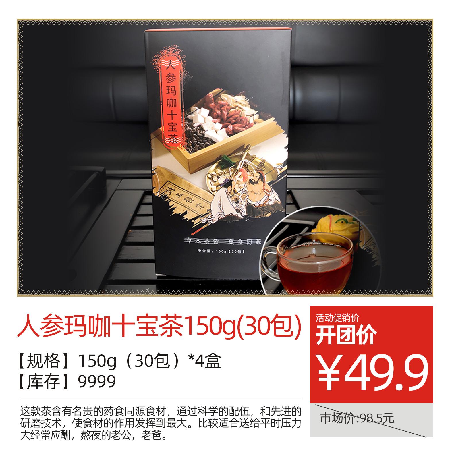 人参玛咖十宝茶150g(30包)