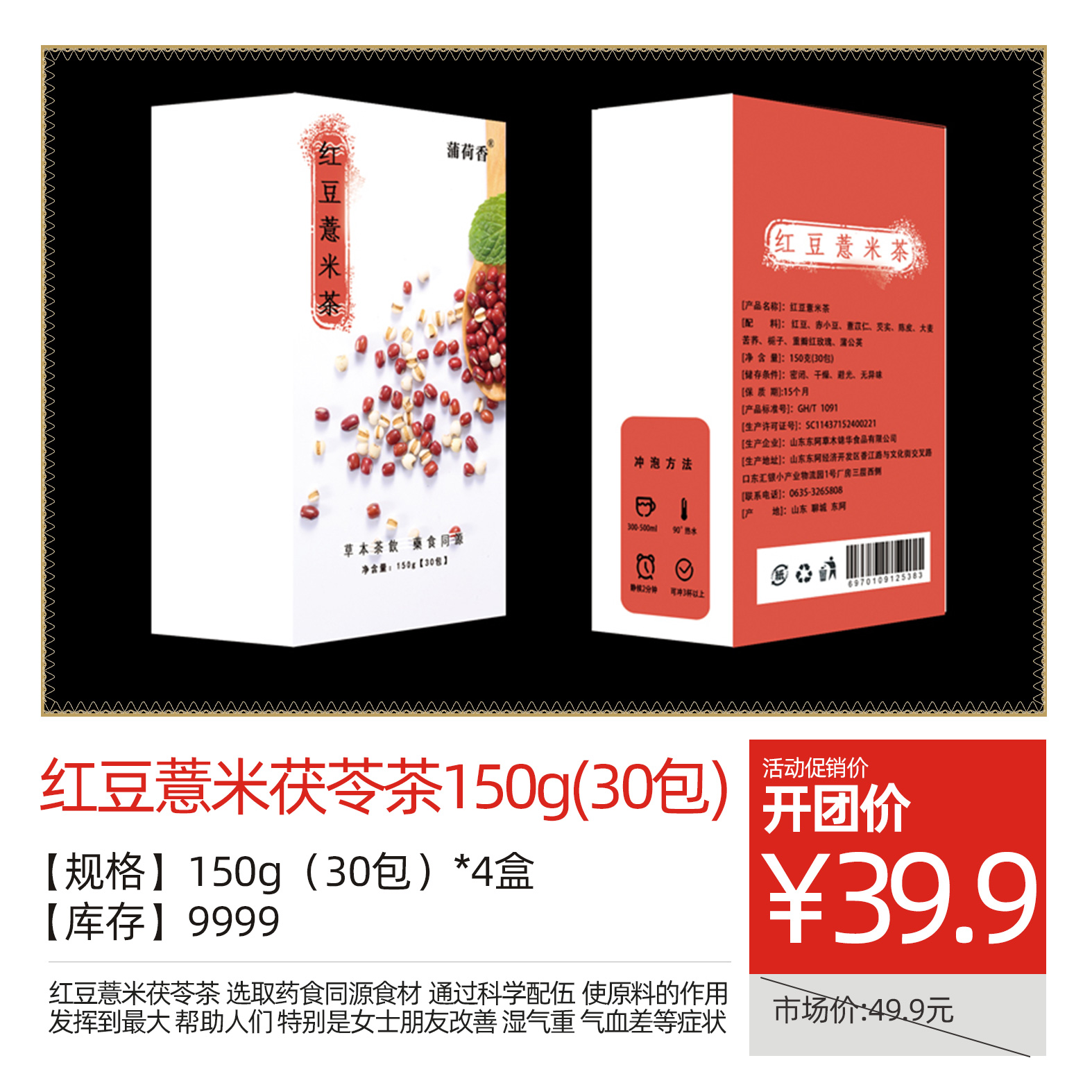 红豆薏米茯苓茶150g(30包)