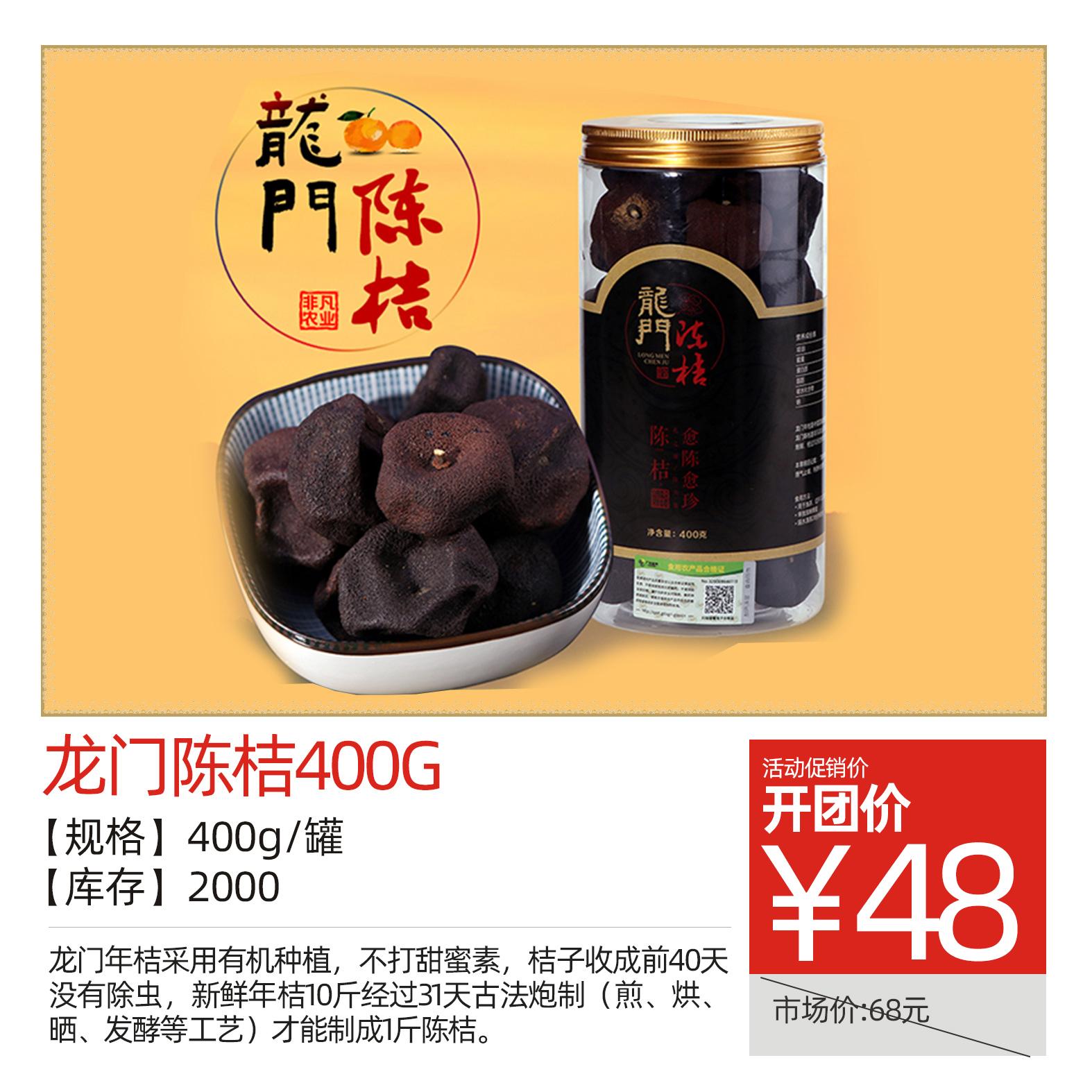 龙门陈桔400g/罐