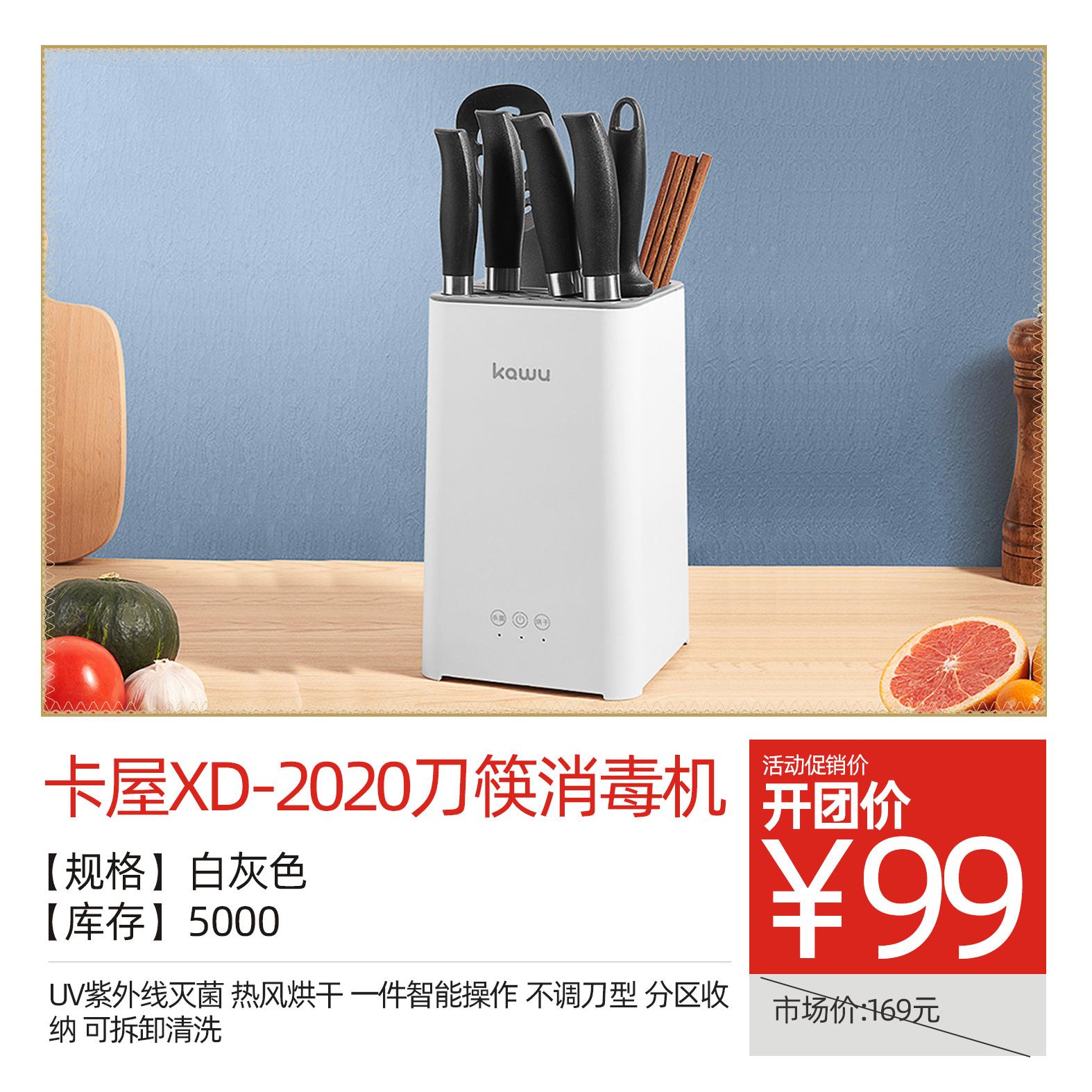 卡屋XD-2020刀筷消毒机