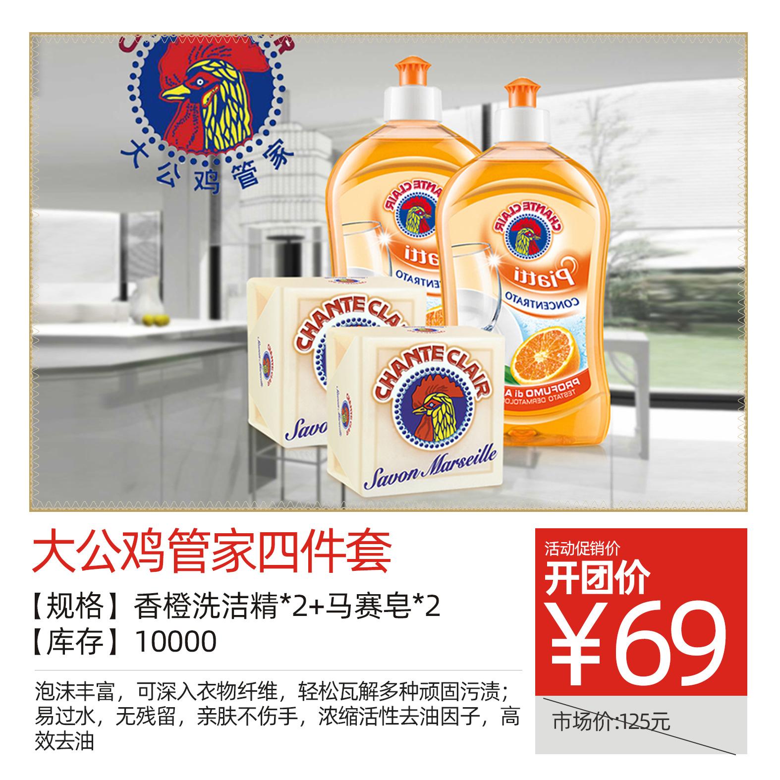 大公鸡管家四件套(香橙洗洁精*2+马赛皂*2)