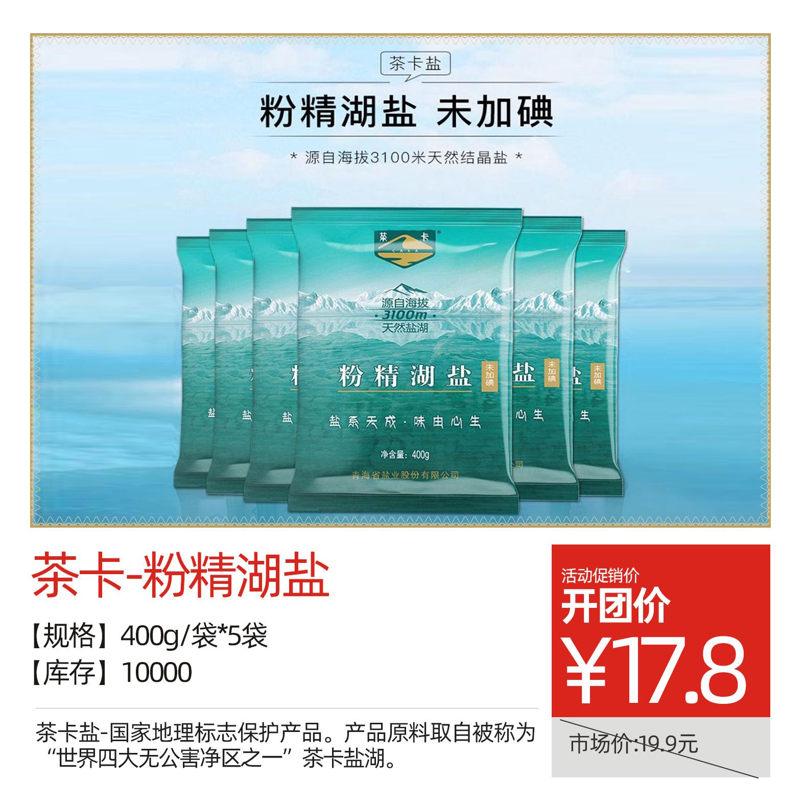 茶卡-粉精湖盐