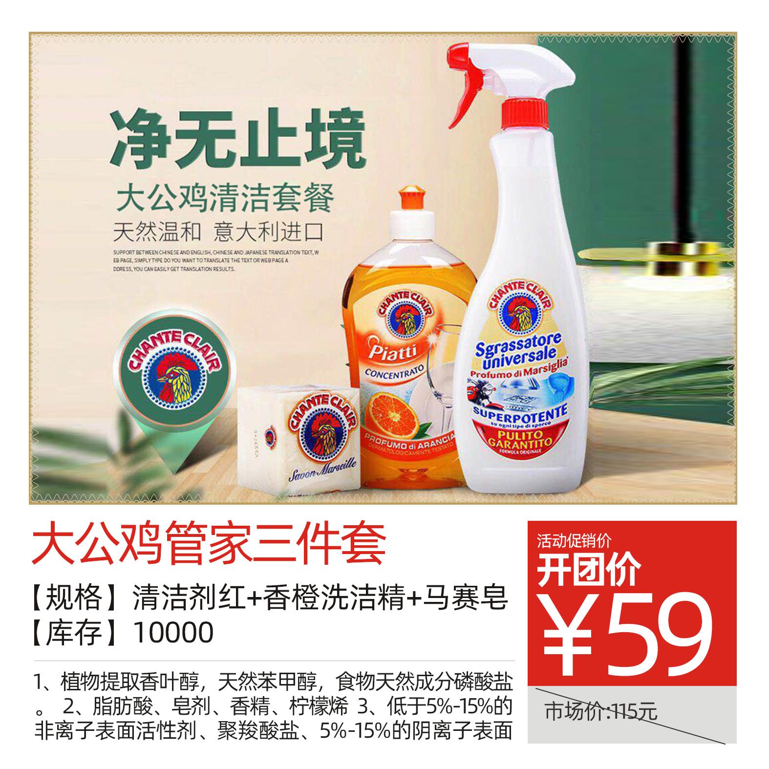 大公鸡管家三件套(清洁剂红+香橙洗洁精+马赛皂)
