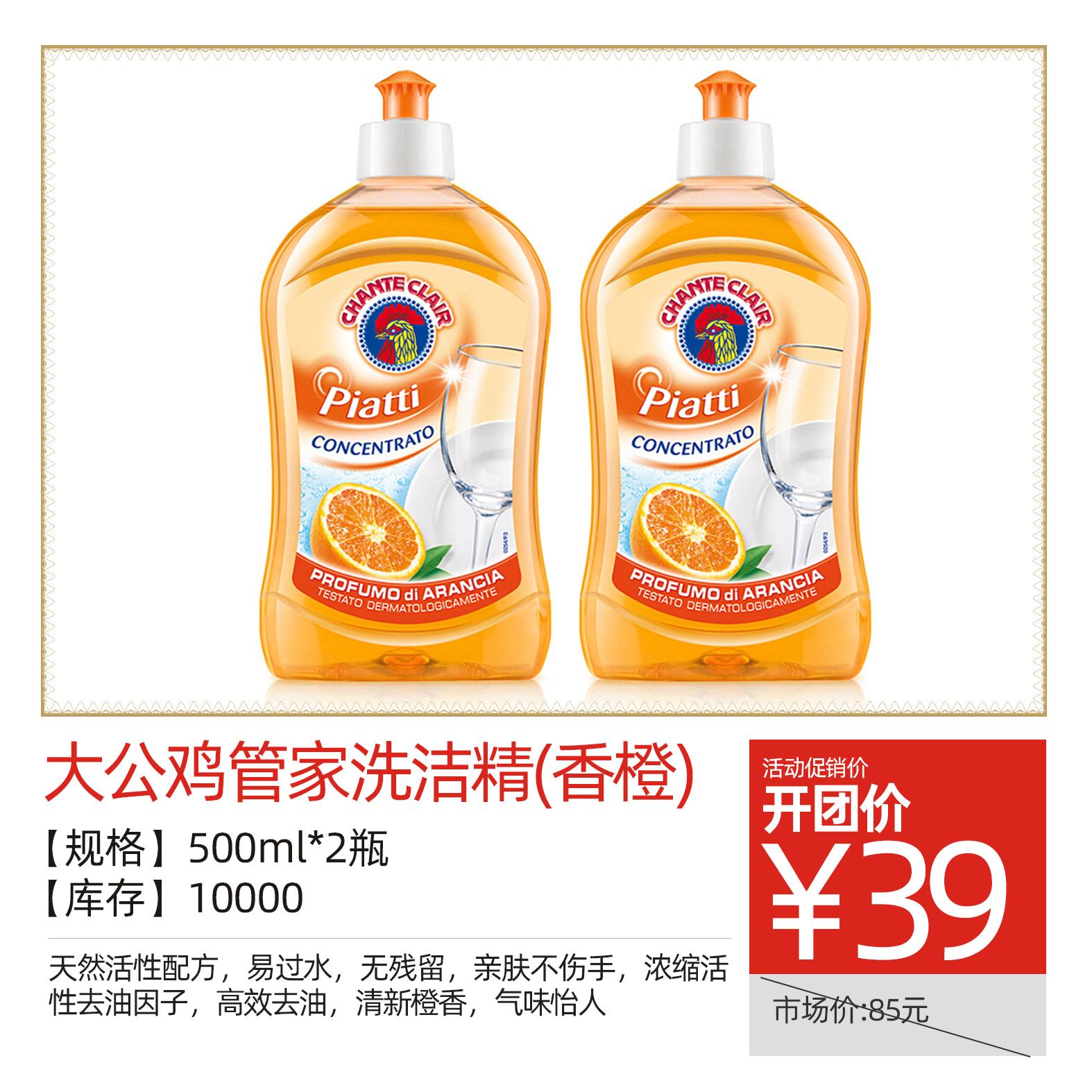 大公鸡管家洗洁精(香橙)500ml两瓶装
