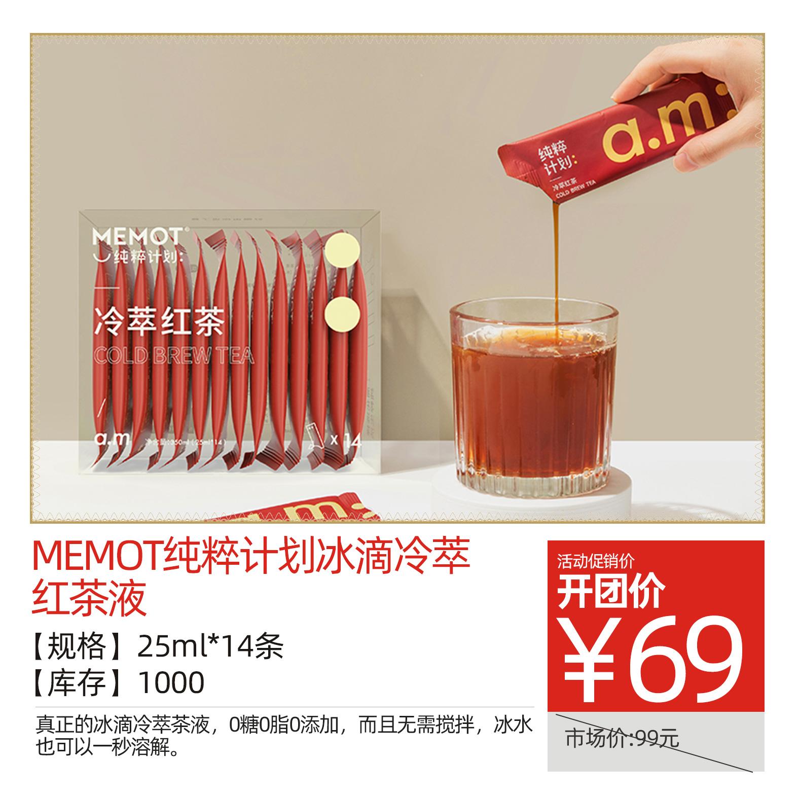 memot纯粹计划冰滴冷萃红茶液