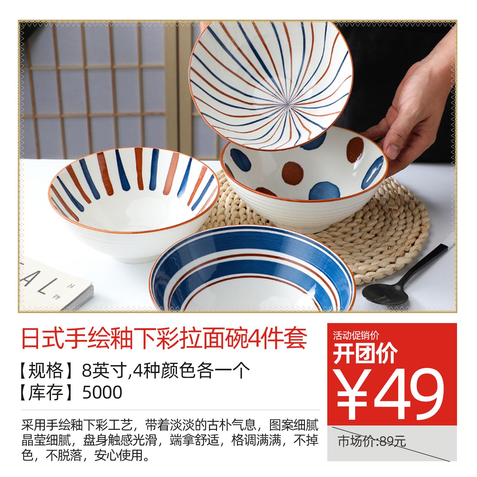 日式手绘釉下彩拉面碗4件套套装 8英寸