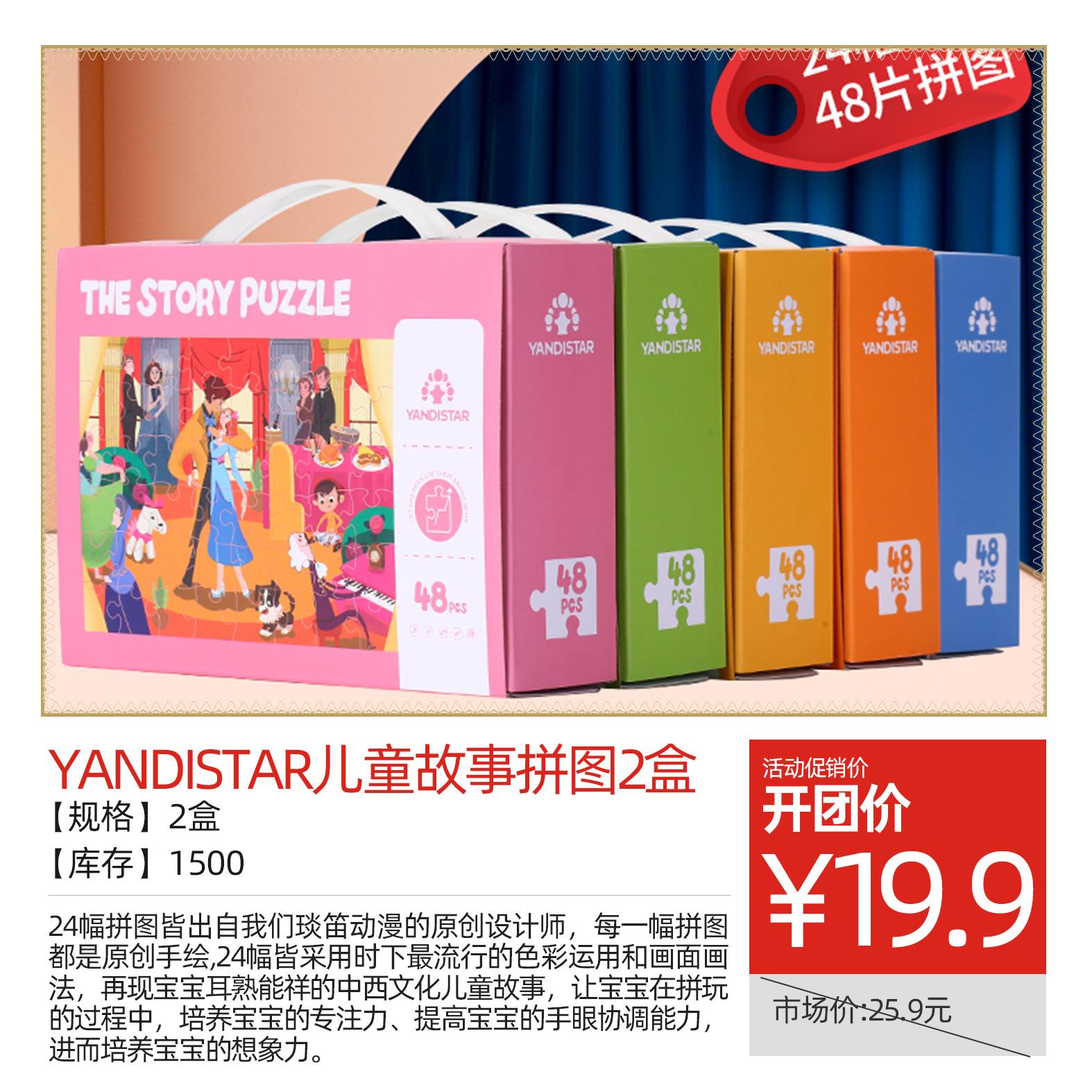 YANDISTAR儿童故事拼图2盒