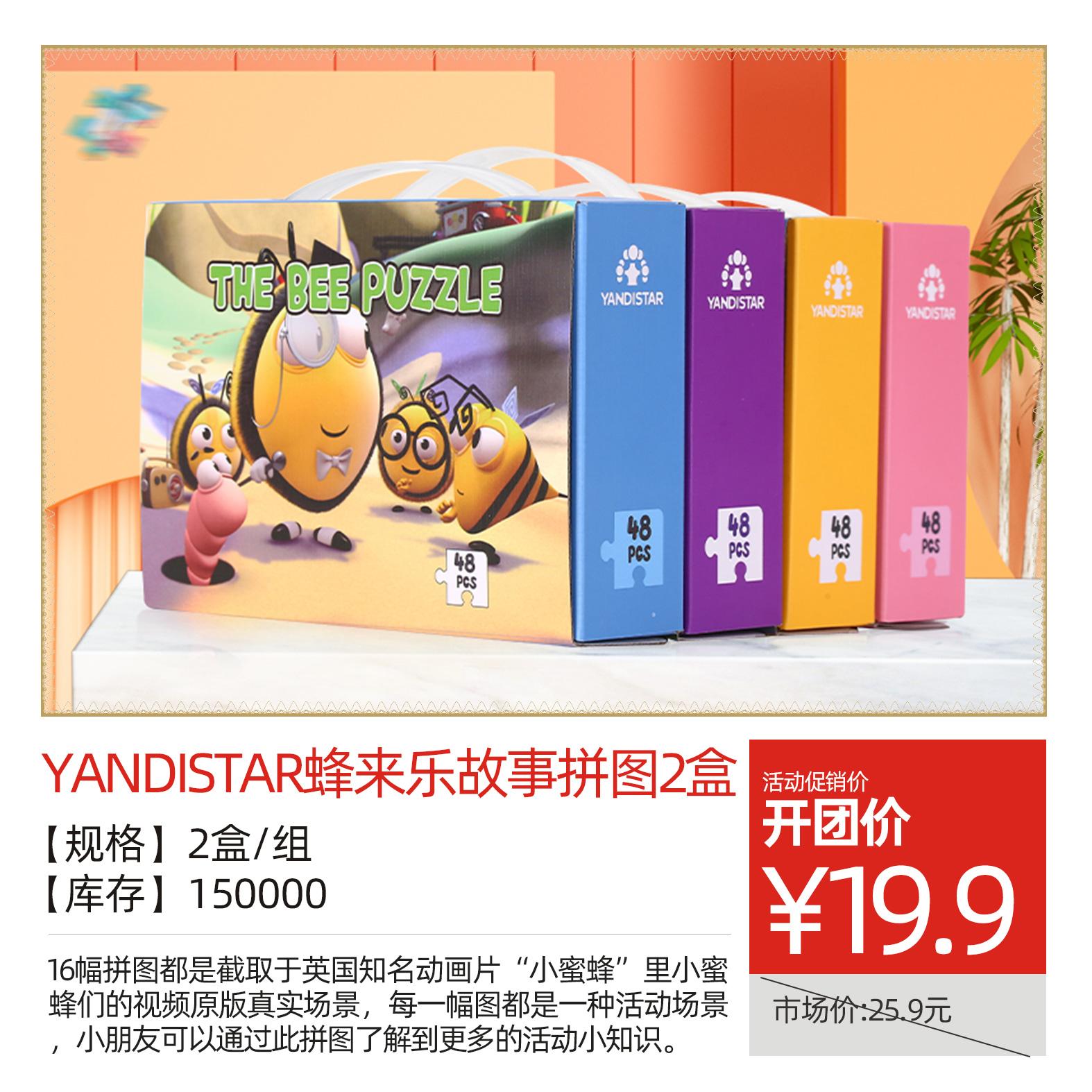 YANDISTAR蜂来乐故事拼图2盒