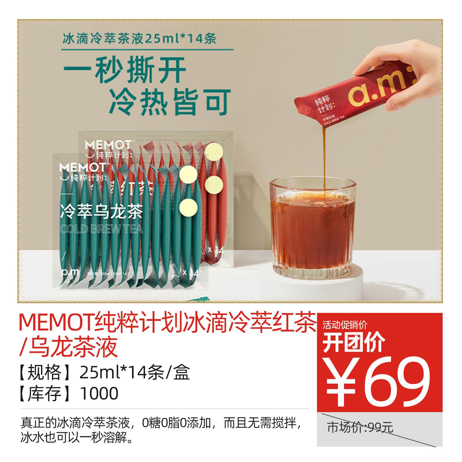 memot纯粹计划冰滴冷萃红茶/乌龙茶液