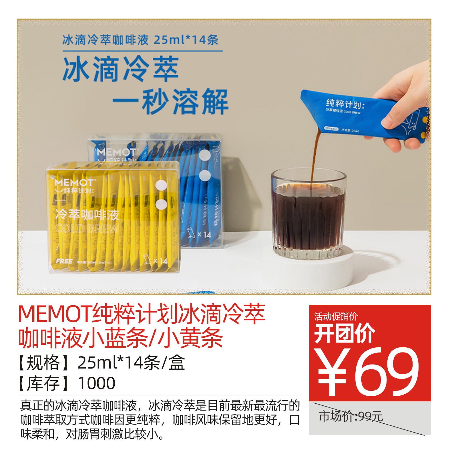 memot纯粹计划冰滴冷萃咖啡液小蓝条/小黄条