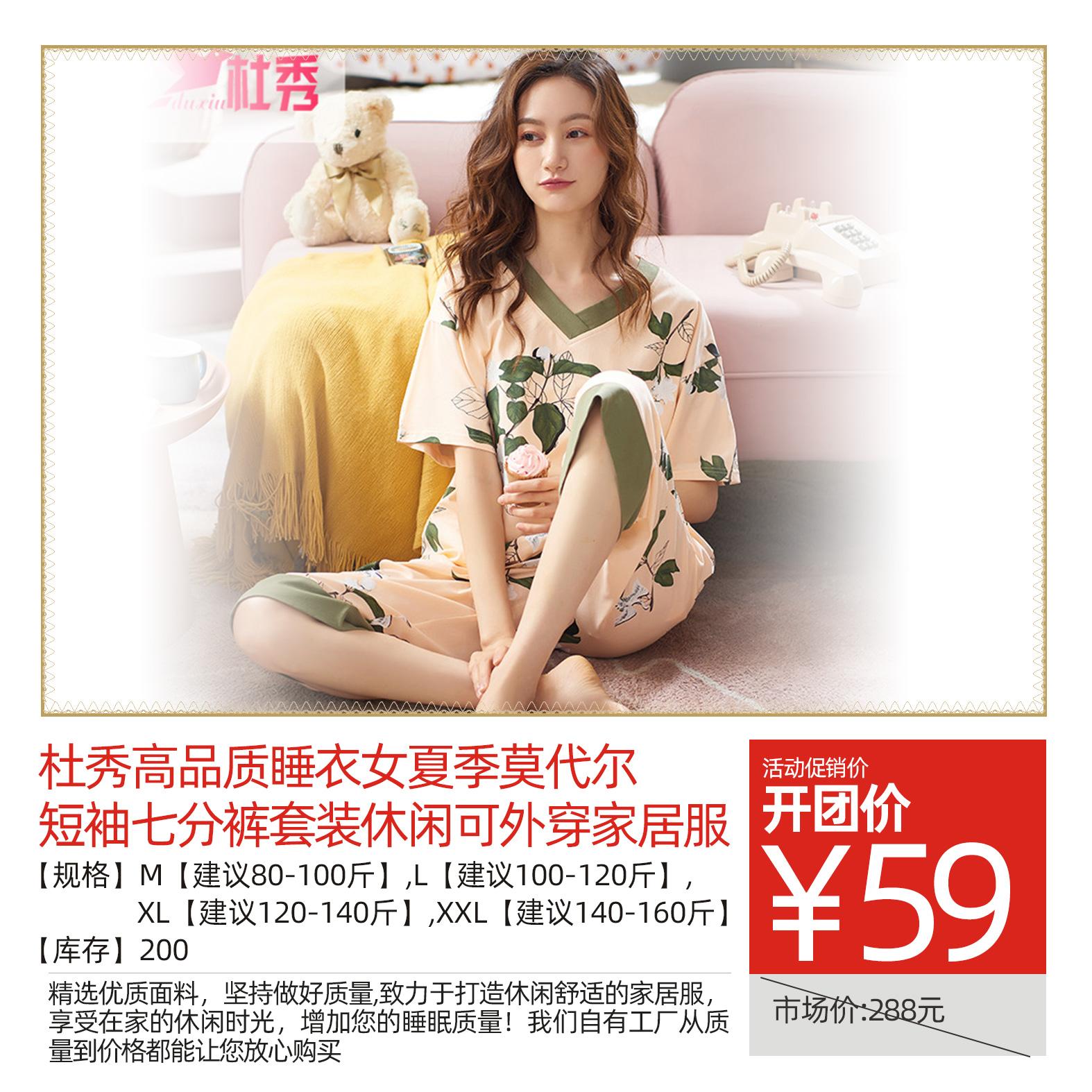 杜秀高品质睡衣女夏季莫代尔短袖七分裤套装休闲可外穿家居服