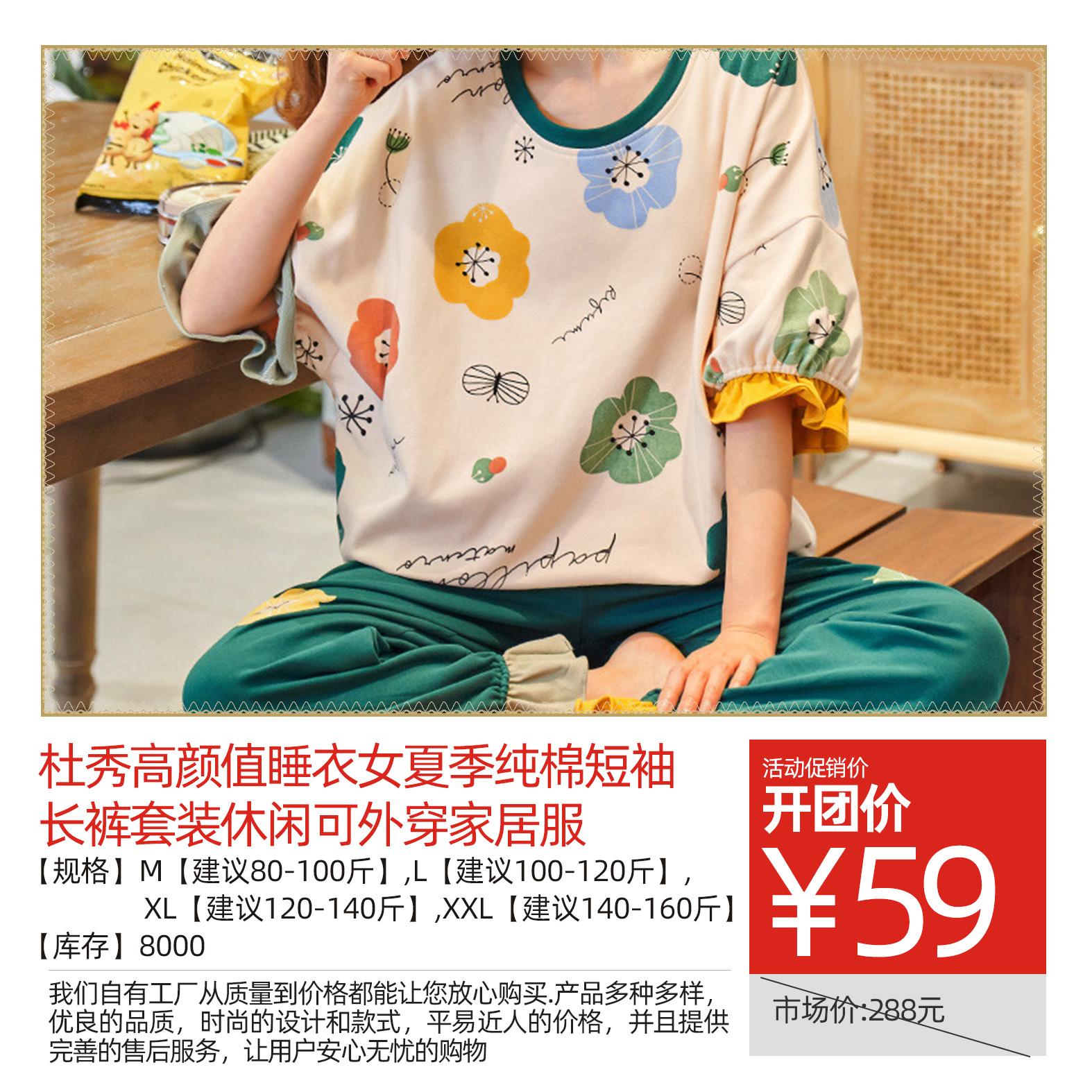 杜秀高颜值睡衣女夏季纯棉短袖长裤套装休闲可外穿家居服
