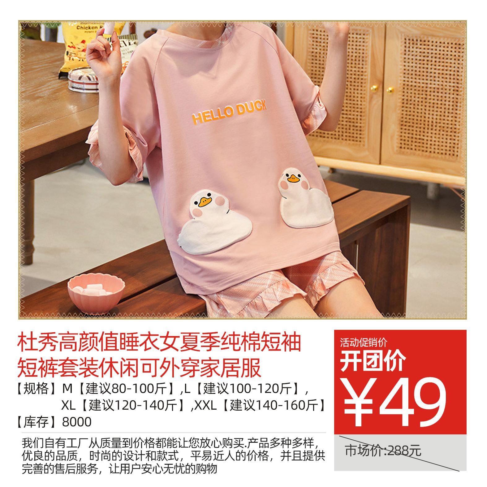 杜秀高颜值睡衣女夏季纯棉短袖短裤套装休闲可外穿家居服