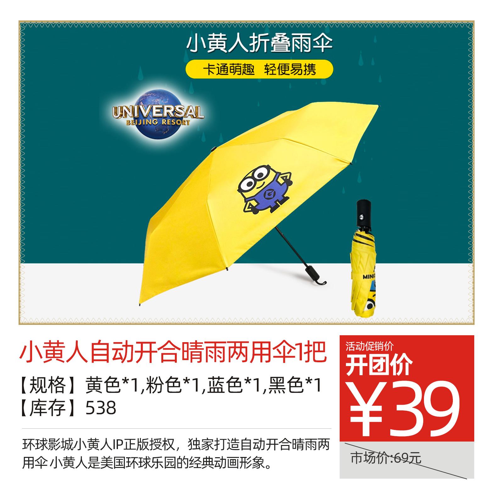 小黄人自动开合晴雨两用伞1把