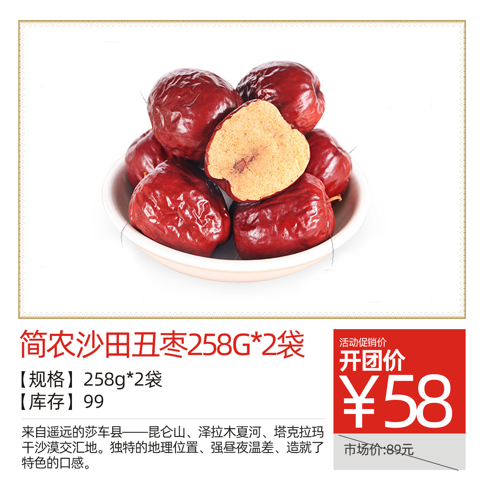 简农沙田丑枣258G*2袋