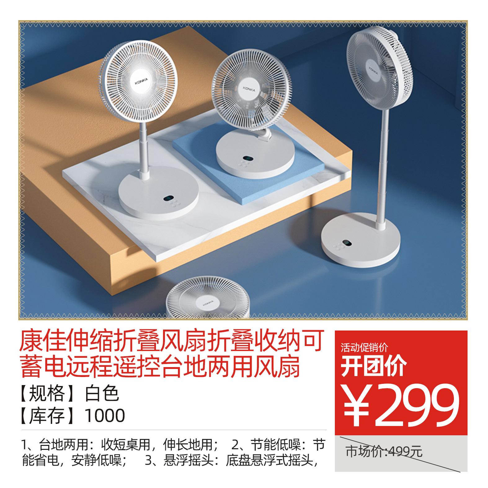 康佳伸缩折叠风扇折叠收纳可蓄电远程遥控台地两用风扇