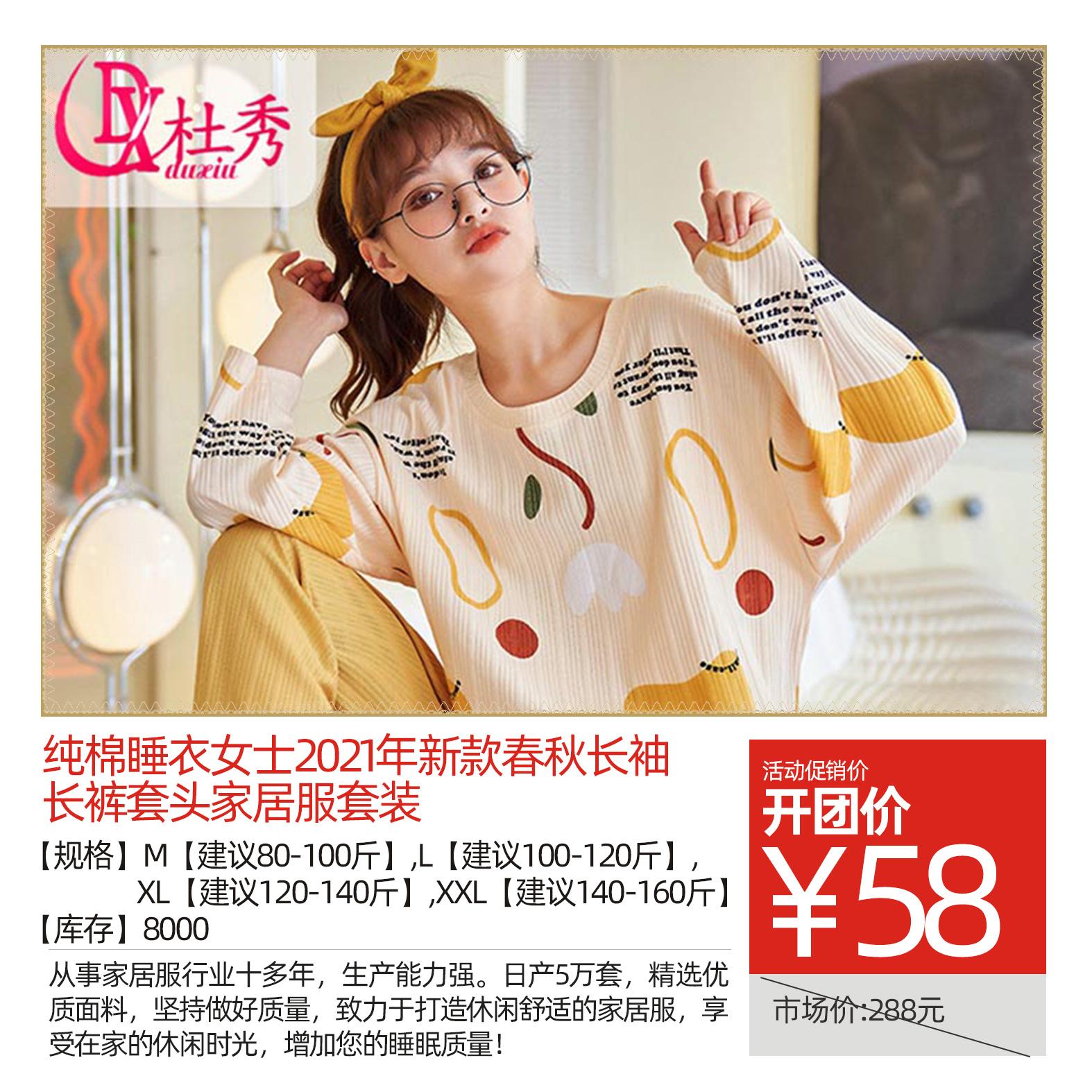 纯棉睡衣女士2021年新款春秋长袖长裤套头家居服套装