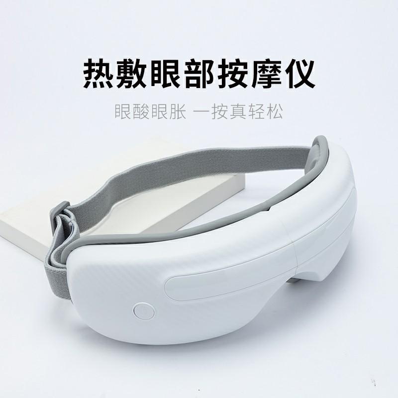 健程智能热敷气压眼部按摩仪