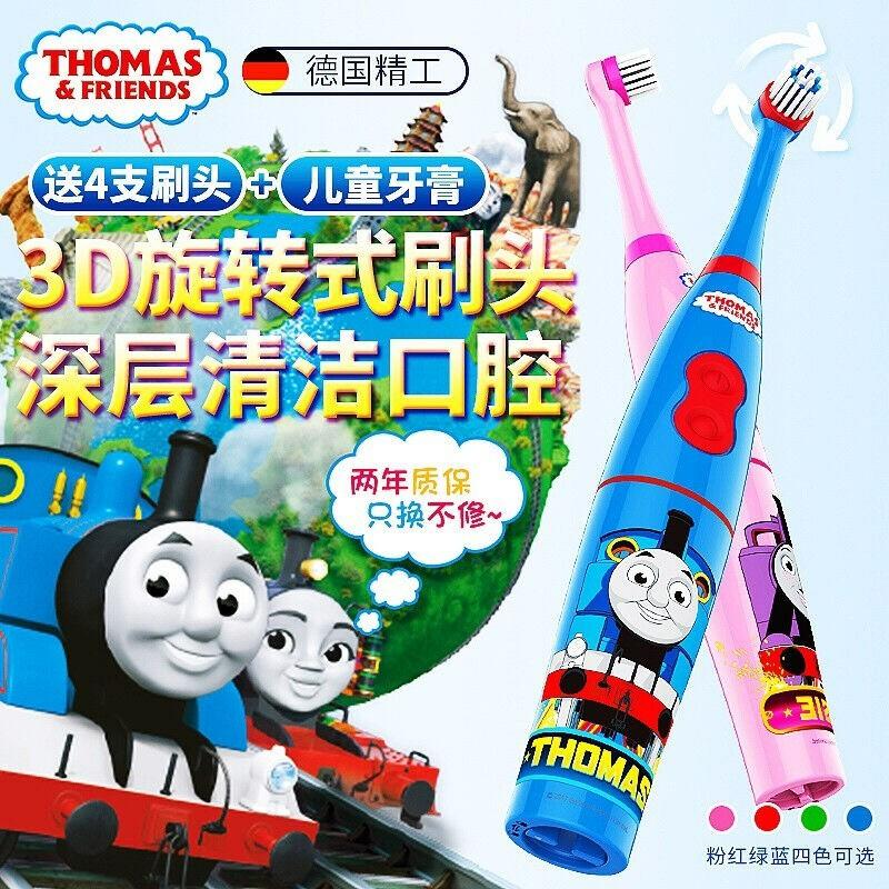 托马斯儿童旋转式电动牙刷