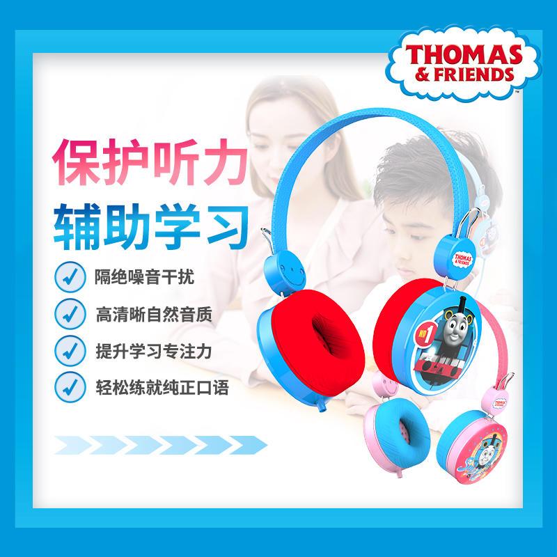 托马斯和朋友儿童专用耳机 在线学习更专注更高效