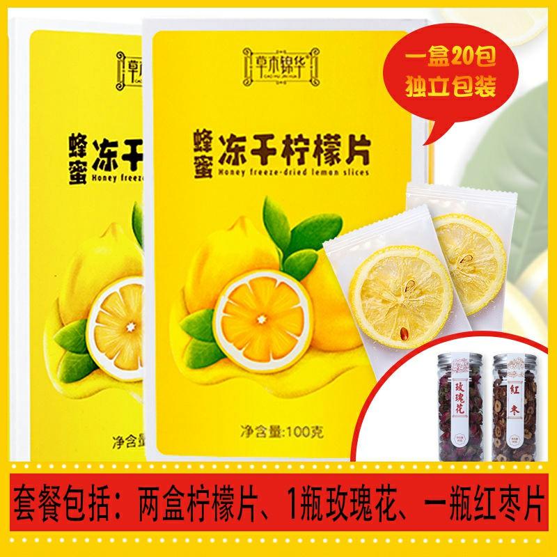 蜂蜜冻干柠檬片花茶组合(2盒柠檬片/1瓶红枣片/1瓶玫瑰花)