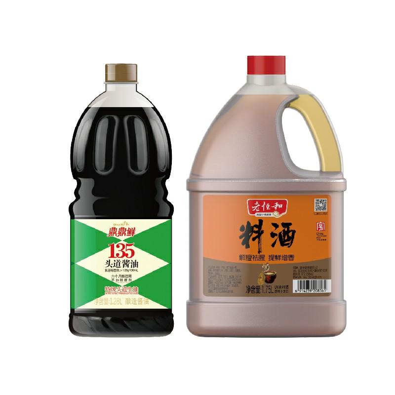 千禾鼎鼎鲜头道生抽1.28L+老恒和料酒1.75L