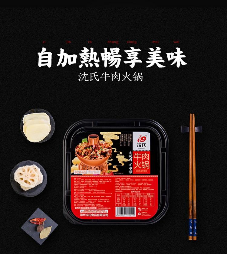 自加热牛肉火锅