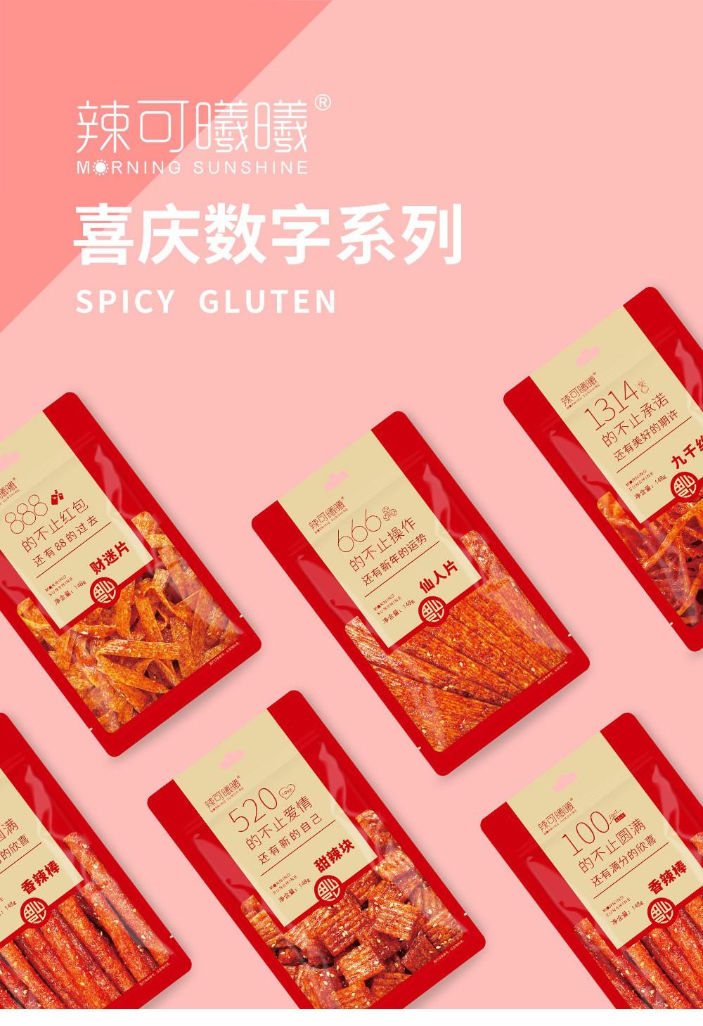 甜辣口味-喜庆系列