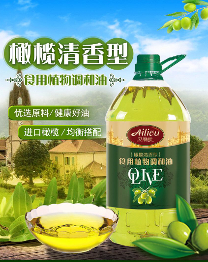 艾丽欧橄榄清香型食用植物调和油
