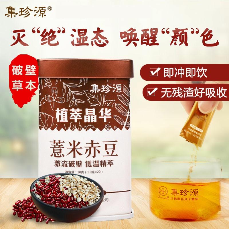 薏米赤豆晶华固体饮料-祛湿神器,唤醒颜值-黑科技分子级产品