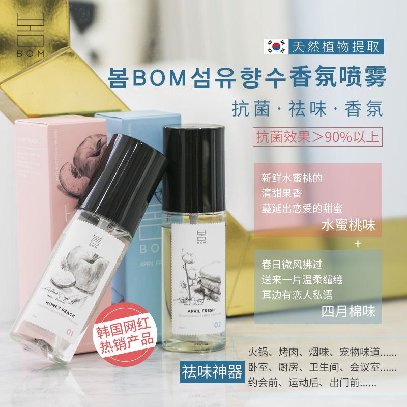 韩国进口BOM香氛(水蜜桃味+四月棉味)