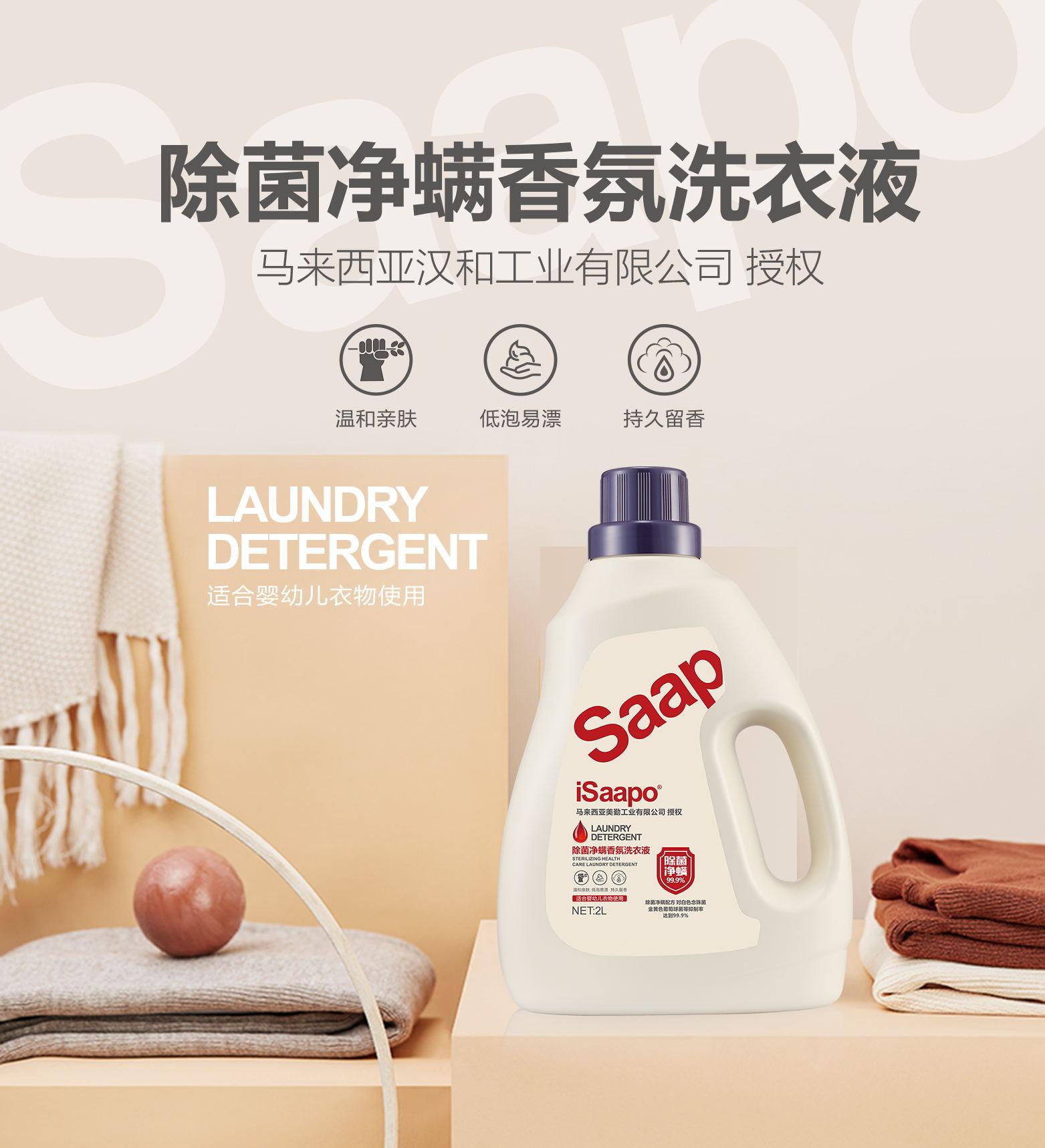 isaapo-艾舒泊除菌净螨香氛洗衣液