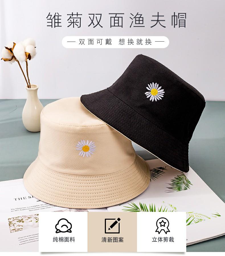 2020时尚雏菊双面渔夫帽