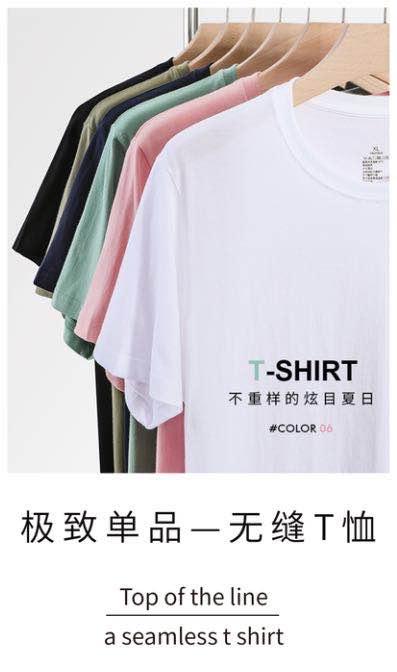 100%纯棉无缝T恤